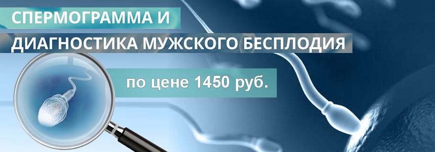 fertilnaya-sperma-gsg